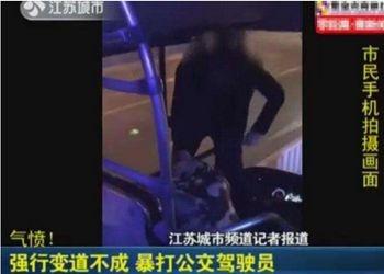南京男子开车强变道与公交碰擦 殴打公交车司机两分钟【图】
